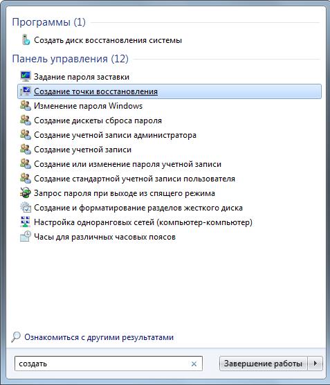 Windows 7: как создать точку восстановления системы вручную? - В помощь Юзеру. - Компьютерная помощь - Тех-Бюро.Собрание бесплат